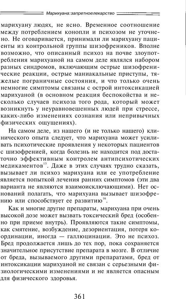 PDF. Марихуана: запретное лекарство. Гринспун Л. Страница 347. Читать онлайн