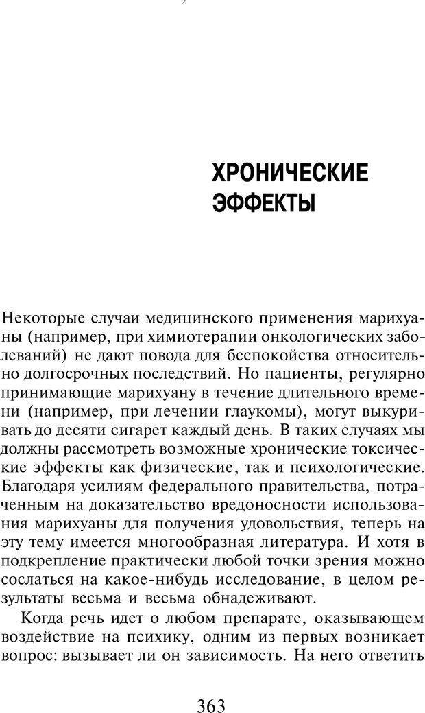 PDF. Марихуана: запретное лекарство. Гринспун Л. Страница 349. Читать онлайн