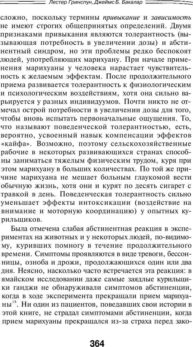 PDF. Марихуана: запретное лекарство. Гринспун Л. Страница 350. Читать онлайн