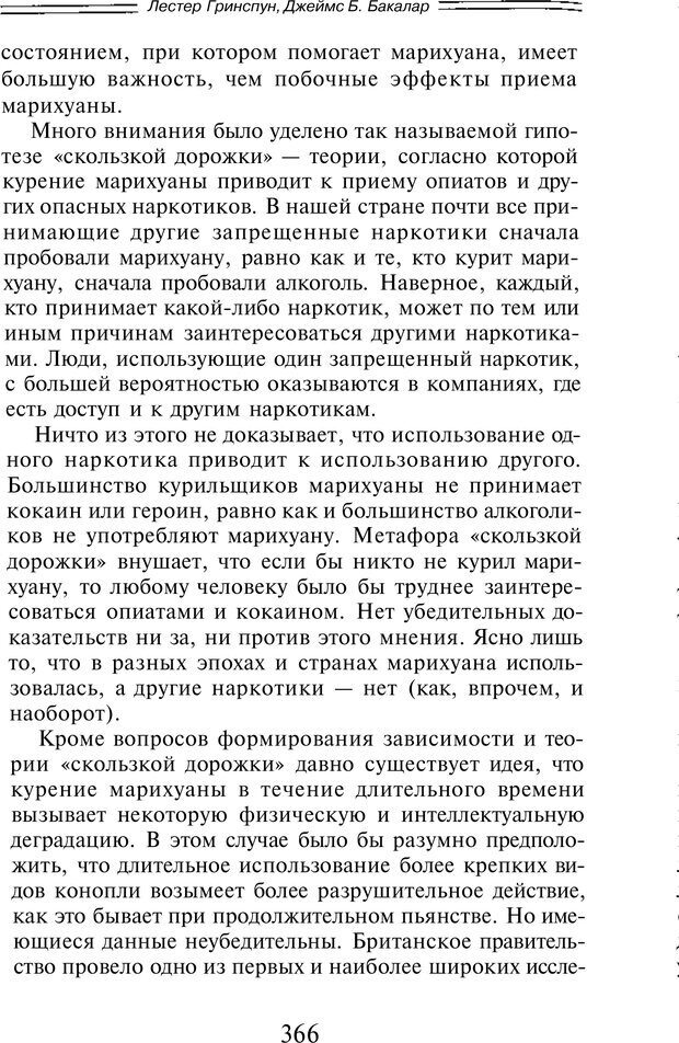 PDF. Марихуана: запретное лекарство. Гринспун Л. Страница 352. Читать онлайн