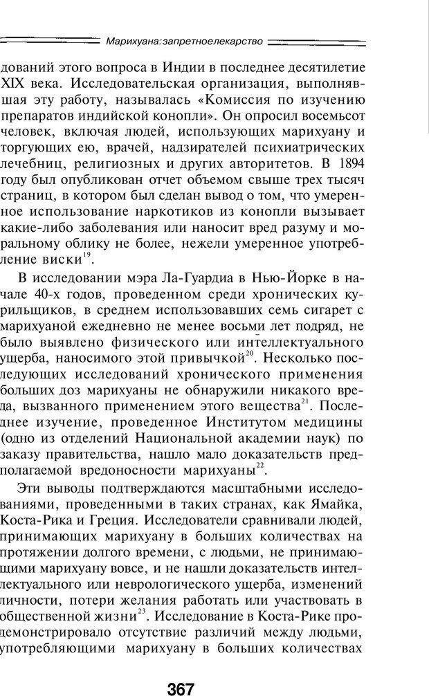 PDF. Марихуана: запретное лекарство. Гринспун Л. Страница 353. Читать онлайн