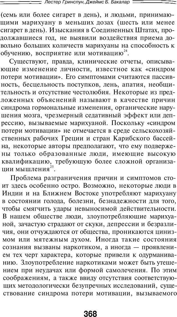 PDF. Марихуана: запретное лекарство. Гринспун Л. Страница 354. Читать онлайн