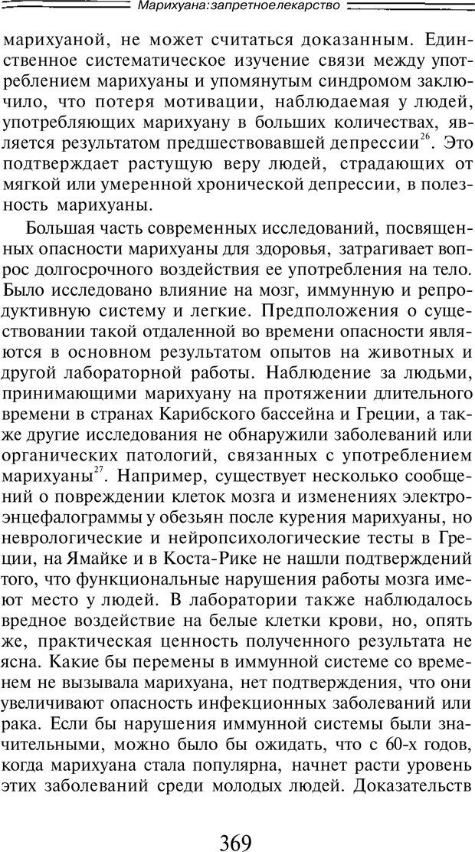 PDF. Марихуана: запретное лекарство. Гринспун Л. Страница 355. Читать онлайн