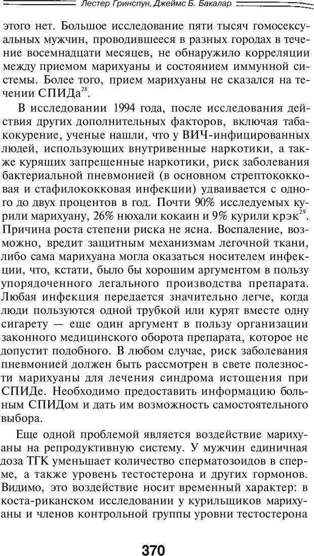 PDF. Марихуана: запретное лекарство. Гринспун Л. Страница 356. Читать онлайн