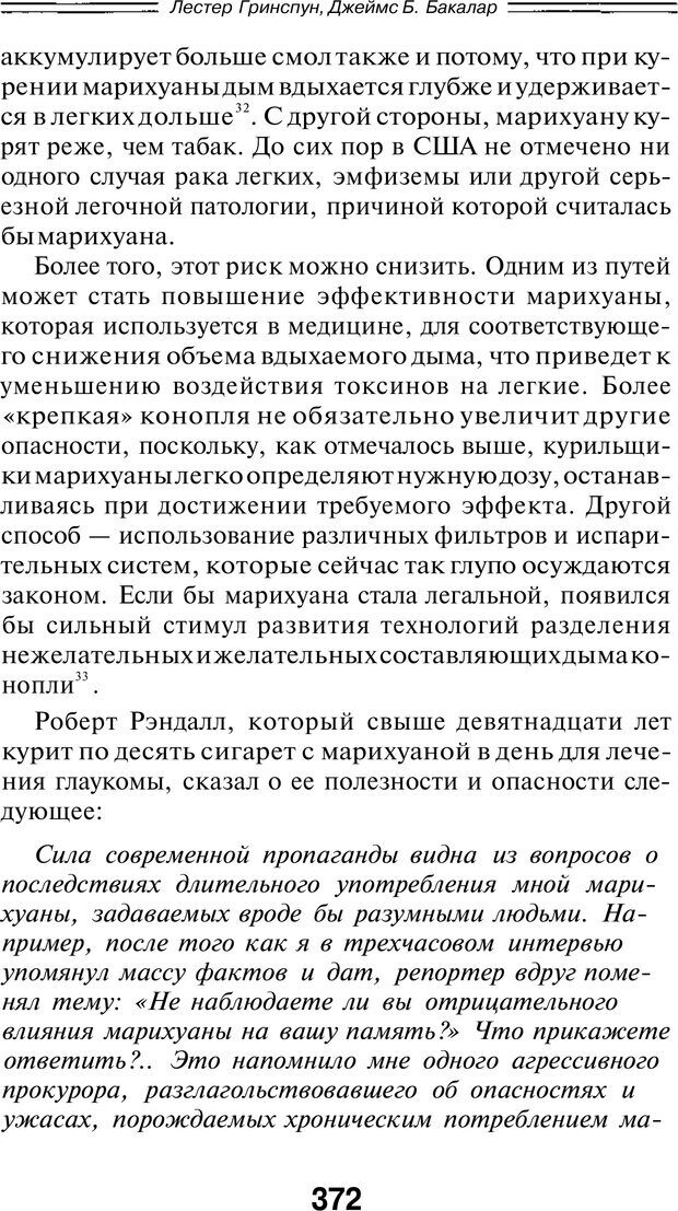 PDF. Марихуана: запретное лекарство. Гринспун Л. Страница 358. Читать онлайн