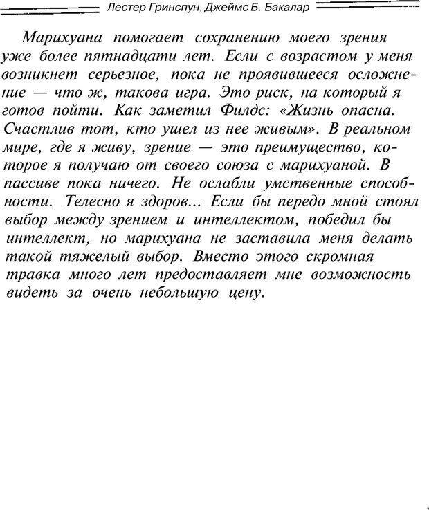 PDF. Марихуана: запретное лекарство. Гринспун Л. Страница 360. Читать онлайн