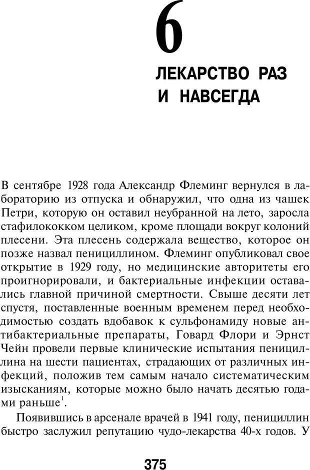 PDF. Марихуана: запретное лекарство. Гринспун Л. Страница 361. Читать онлайн