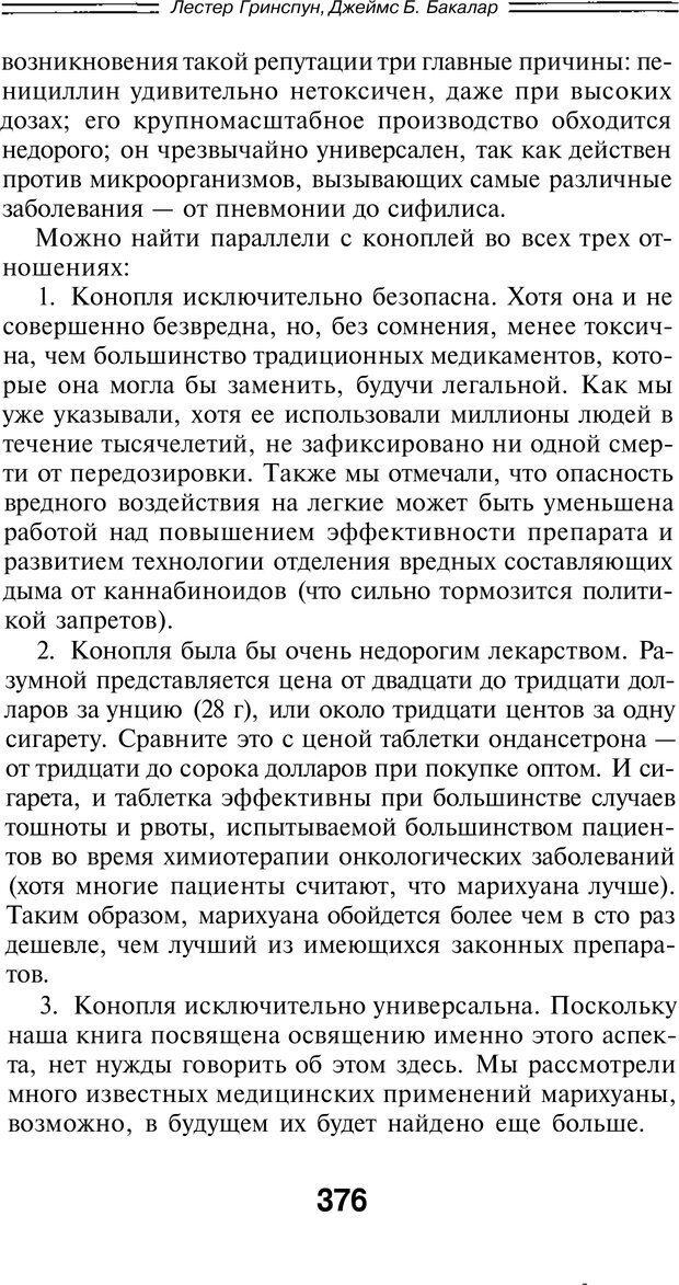PDF. Марихуана: запретное лекарство. Гринспун Л. Страница 362. Читать онлайн