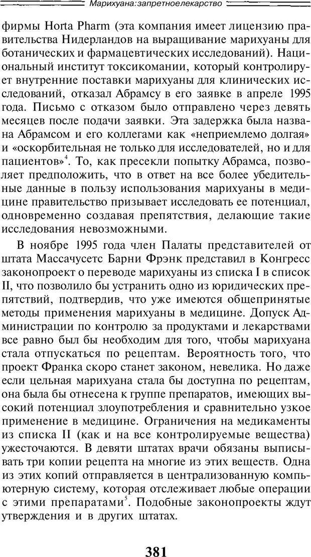 PDF. Марихуана: запретное лекарство. Гринспун Л. Страница 367. Читать онлайн