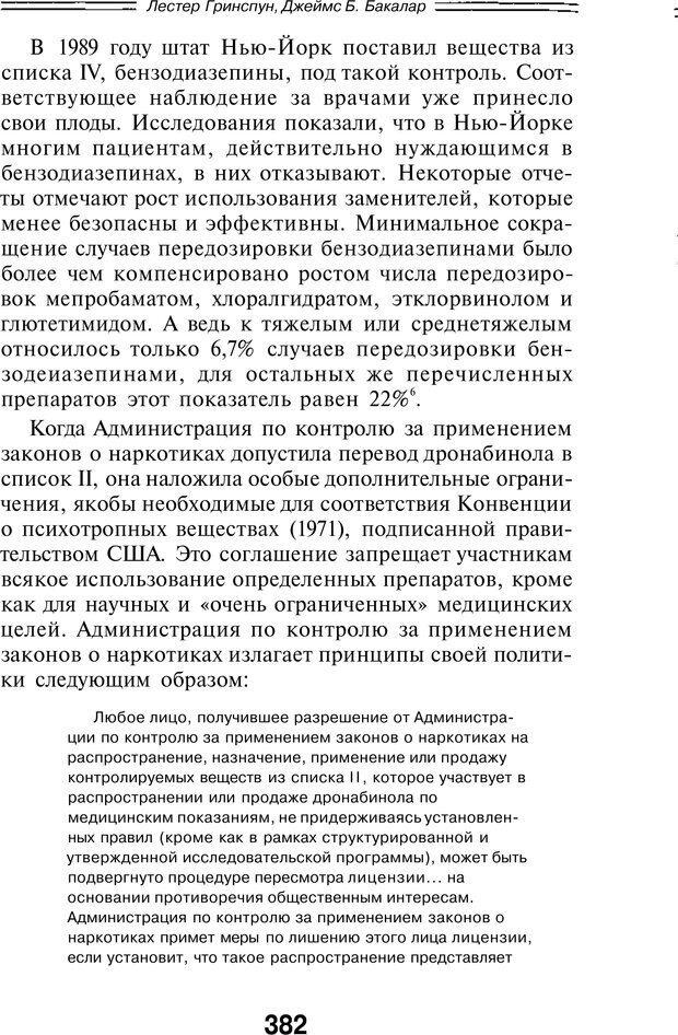 PDF. Марихуана: запретное лекарство. Гринспун Л. Страница 368. Читать онлайн
