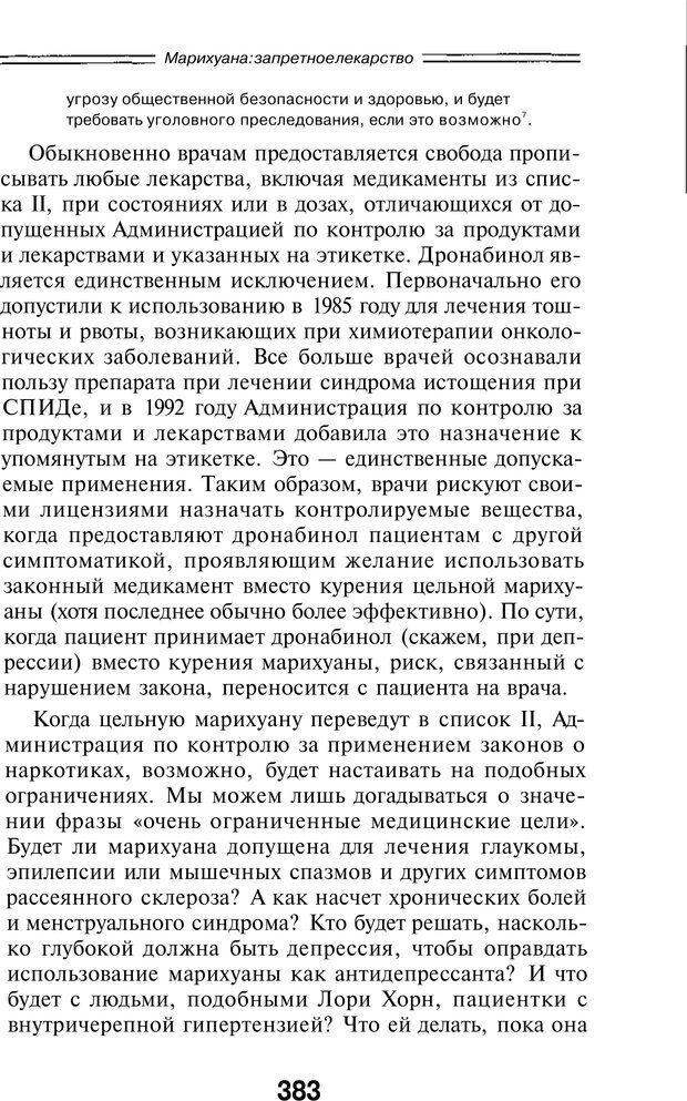 PDF. Марихуана: запретное лекарство. Гринспун Л. Страница 369. Читать онлайн