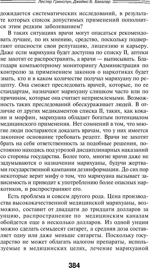PDF. Марихуана: запретное лекарство. Гринспун Л. Страница 370. Читать онлайн