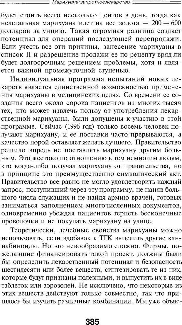 PDF. Марихуана: запретное лекарство. Гринспун Л. Страница 371. Читать онлайн