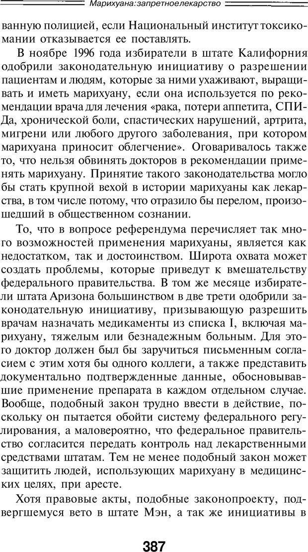 PDF. Марихуана: запретное лекарство. Гринспун Л. Страница 373. Читать онлайн