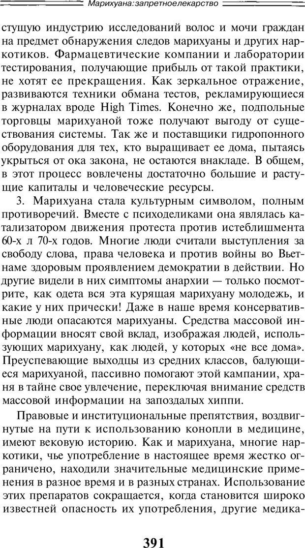 PDF. Марихуана: запретное лекарство. Гринспун Л. Страница 377. Читать онлайн