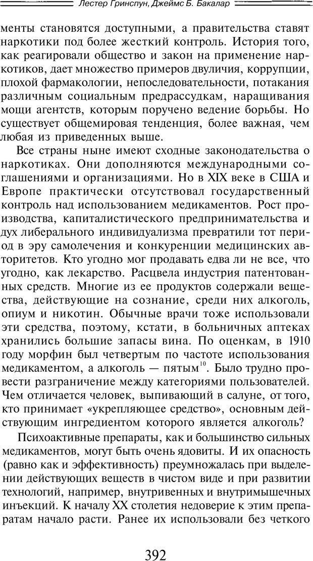 PDF. Марихуана: запретное лекарство. Гринспун Л. Страница 378. Читать онлайн