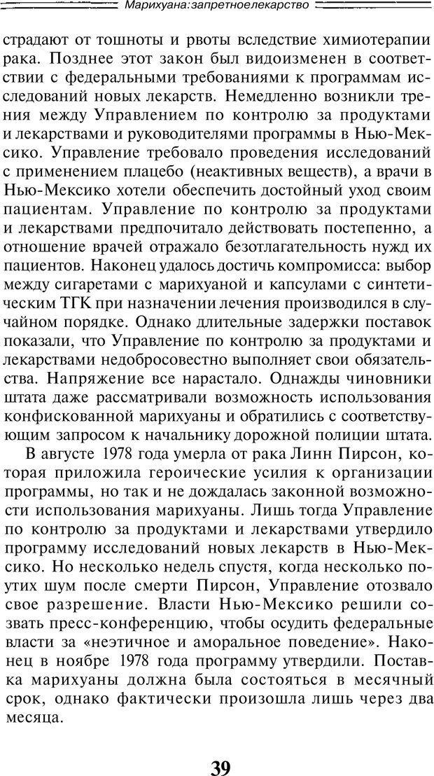 PDF. Марихуана: запретное лекарство. Гринспун Л. Страница 38. Читать онлайн