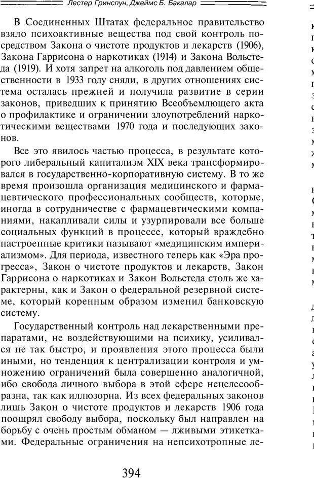 PDF. Марихуана: запретное лекарство. Гринспун Л. Страница 380. Читать онлайн