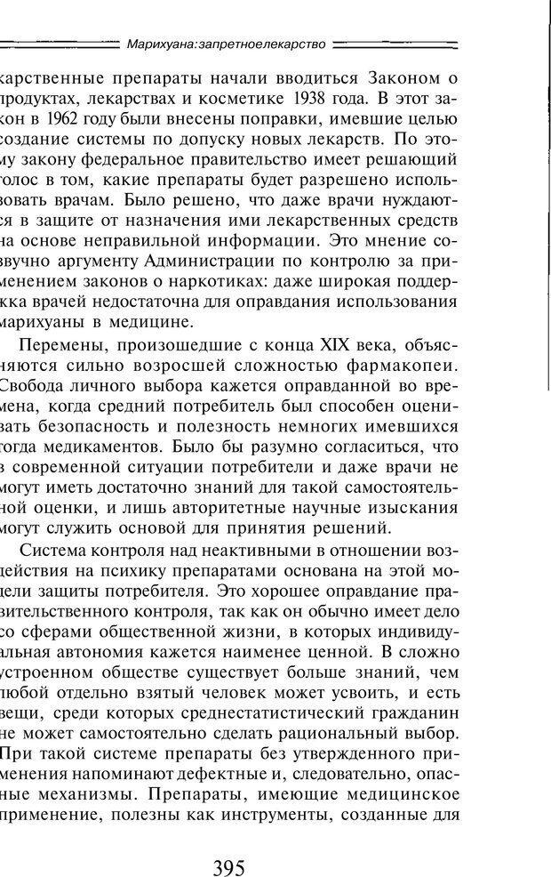 PDF. Марихуана: запретное лекарство. Гринспун Л. Страница 381. Читать онлайн
