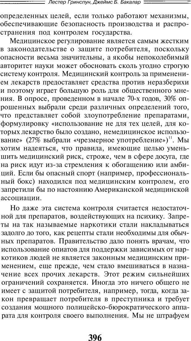 PDF. Марихуана: запретное лекарство. Гринспун Л. Страница 382. Читать онлайн