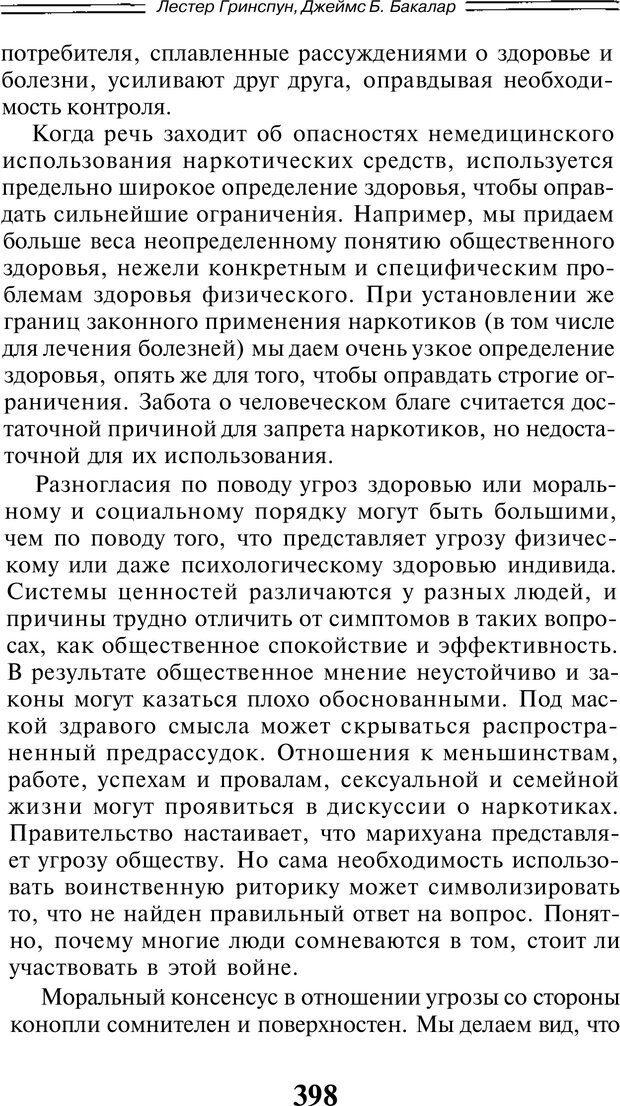 PDF. Марихуана: запретное лекарство. Гринспун Л. Страница 384. Читать онлайн