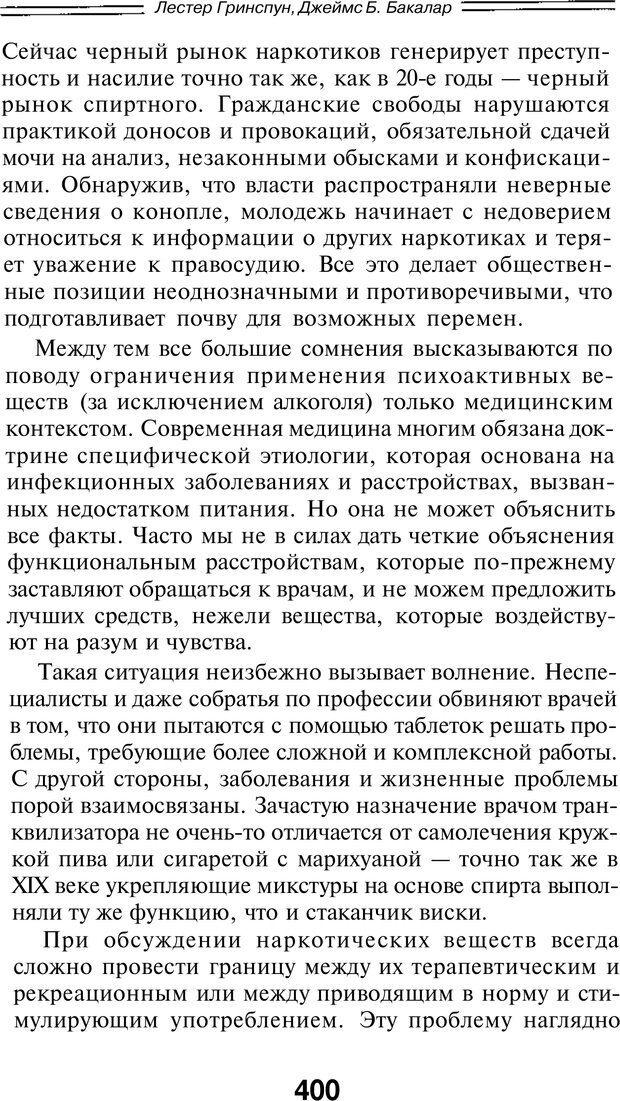 PDF. Марихуана: запретное лекарство. Гринспун Л. Страница 386. Читать онлайн