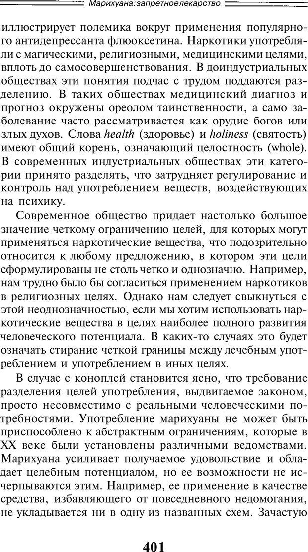 PDF. Марихуана: запретное лекарство. Гринспун Л. Страница 387. Читать онлайн