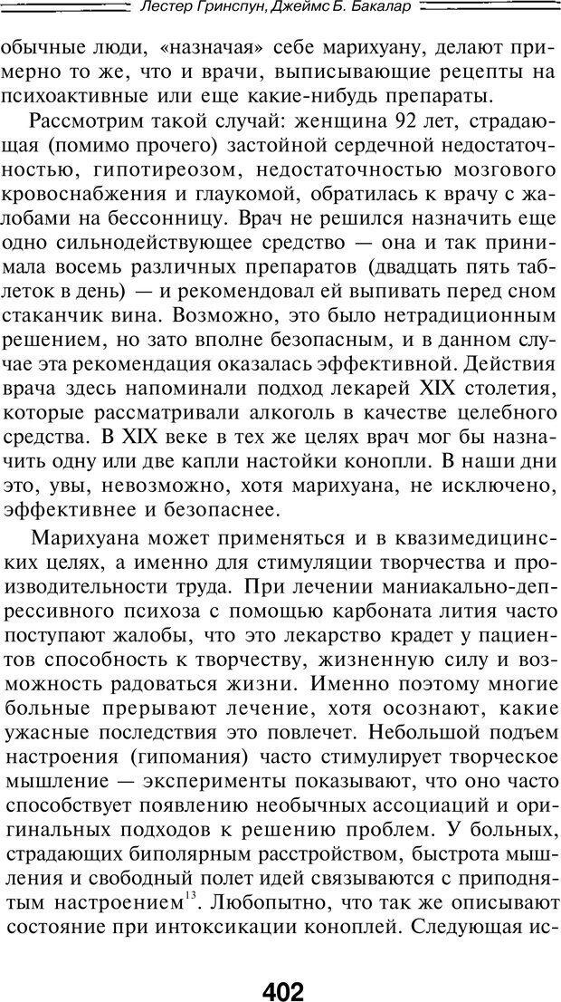 PDF. Марихуана: запретное лекарство. Гринспун Л. Страница 388. Читать онлайн