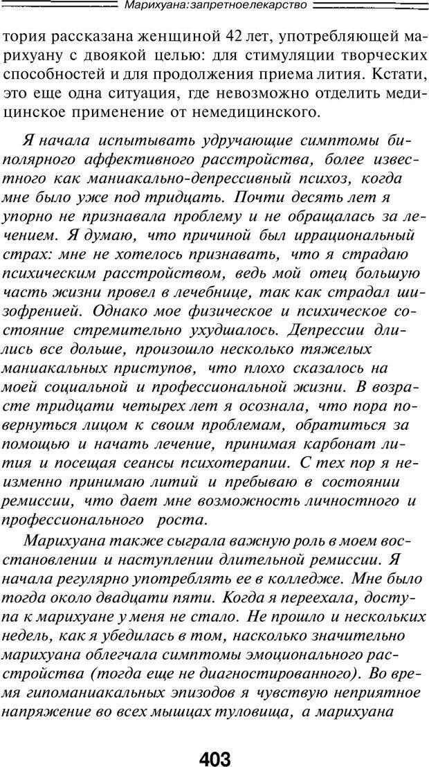 PDF. Марихуана: запретное лекарство. Гринспун Л. Страница 389. Читать онлайн