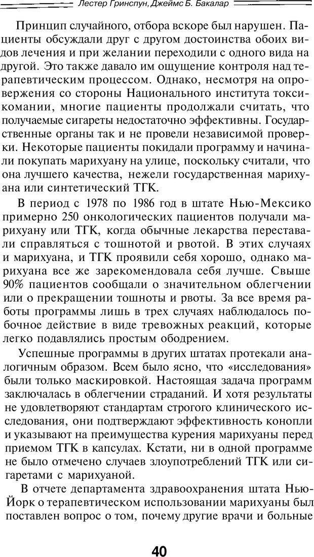 PDF. Марихуана: запретное лекарство. Гринспун Л. Страница 39. Читать онлайн