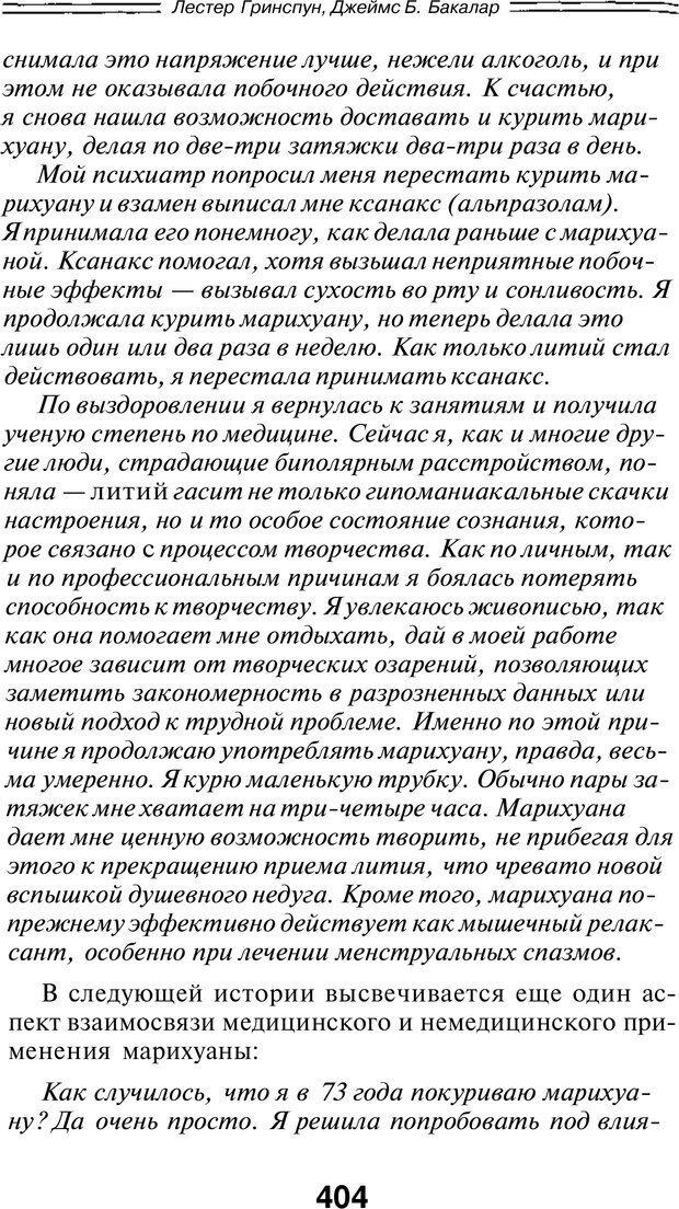 PDF. Марихуана: запретное лекарство. Гринспун Л. Страница 390. Читать онлайн