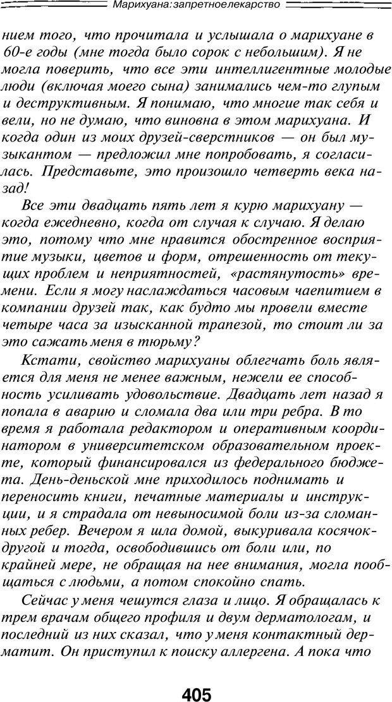 PDF. Марихуана: запретное лекарство. Гринспун Л. Страница 391. Читать онлайн