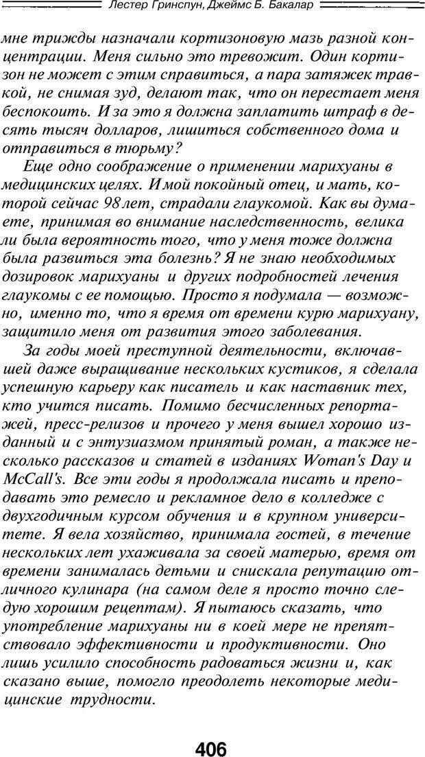 PDF. Марихуана: запретное лекарство. Гринспун Л. Страница 392. Читать онлайн