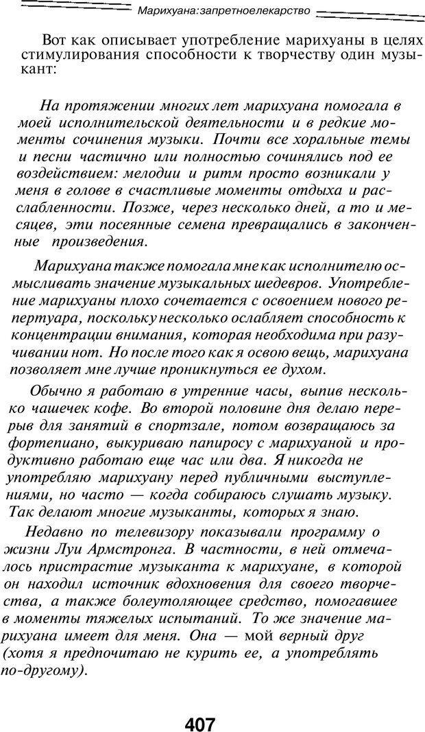 PDF. Марихуана: запретное лекарство. Гринспун Л. Страница 393. Читать онлайн