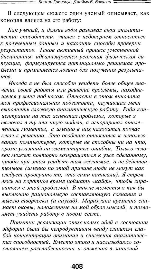 PDF. Марихуана: запретное лекарство. Гринспун Л. Страница 394. Читать онлайн