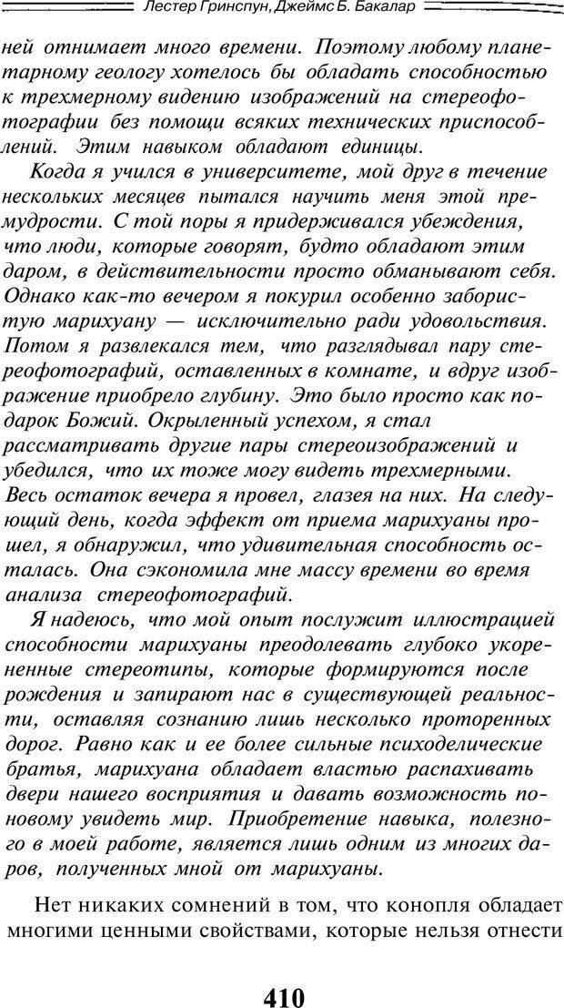 PDF. Марихуана: запретное лекарство. Гринспун Л. Страница 396. Читать онлайн
