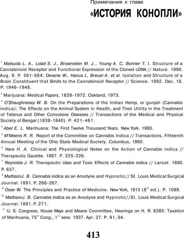 PDF. Марихуана: запретное лекарство. Гринспун Л. Страница 399. Читать онлайн