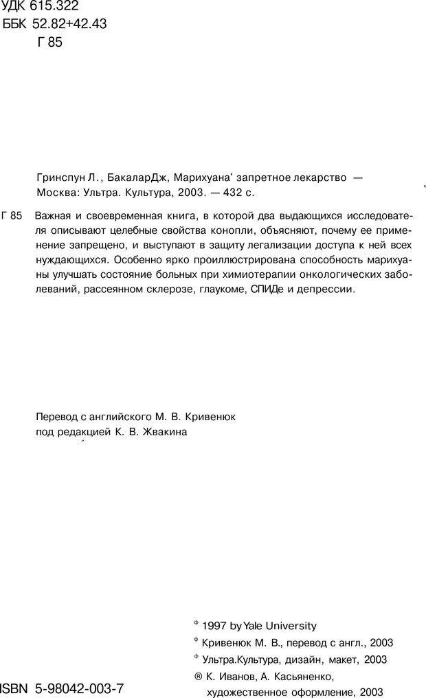 PDF. Марихуана: запретное лекарство. Гринспун Л. Страница 4. Читать онлайн