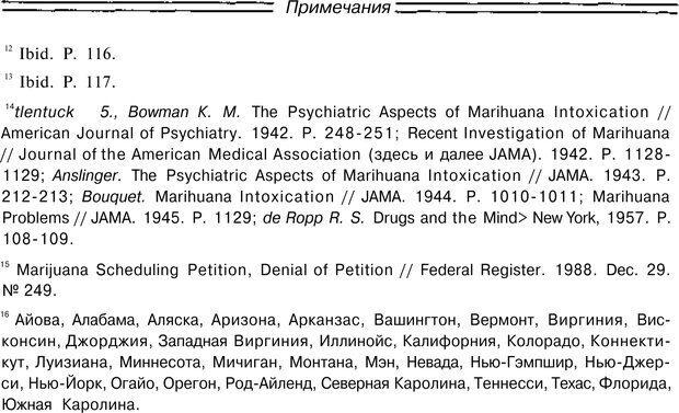 PDF. Марихуана: запретное лекарство. Гринспун Л. Страница 400. Читать онлайн