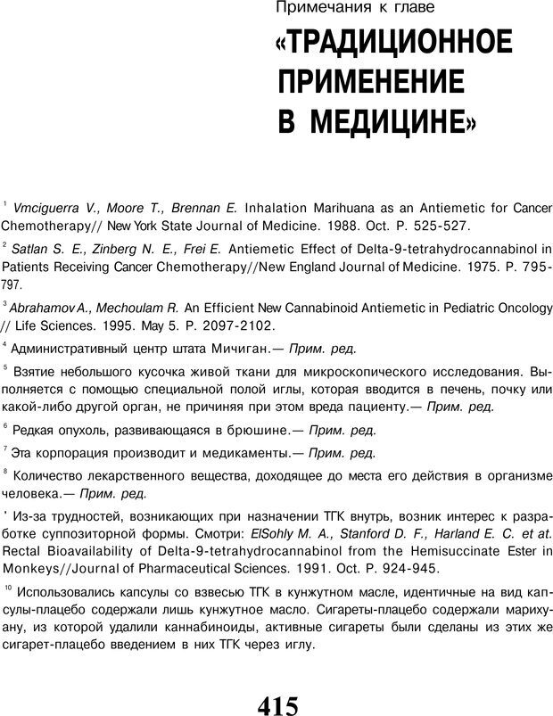 PDF. Марихуана: запретное лекарство. Гринспун Л. Страница 401. Читать онлайн