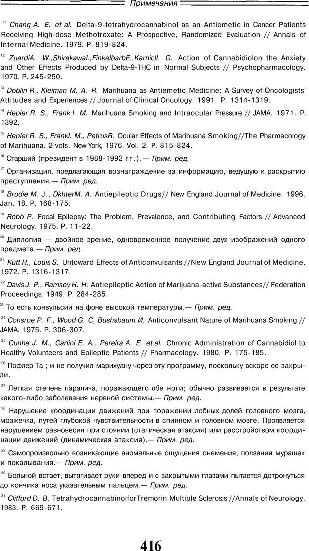 PDF. Марихуана: запретное лекарство. Гринспун Л. Страница 402. Читать онлайн
