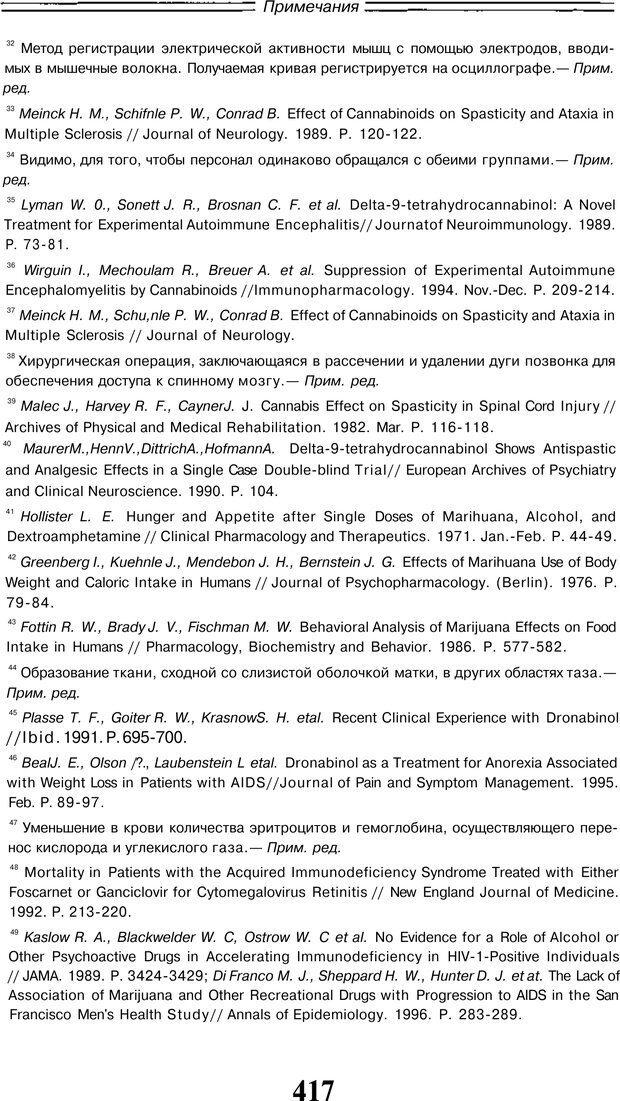 PDF. Марихуана: запретное лекарство. Гринспун Л. Страница 403. Читать онлайн