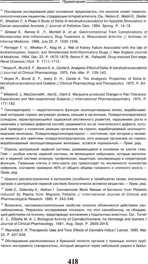 PDF. Марихуана: запретное лекарство. Гринспун Л. Страница 404. Читать онлайн