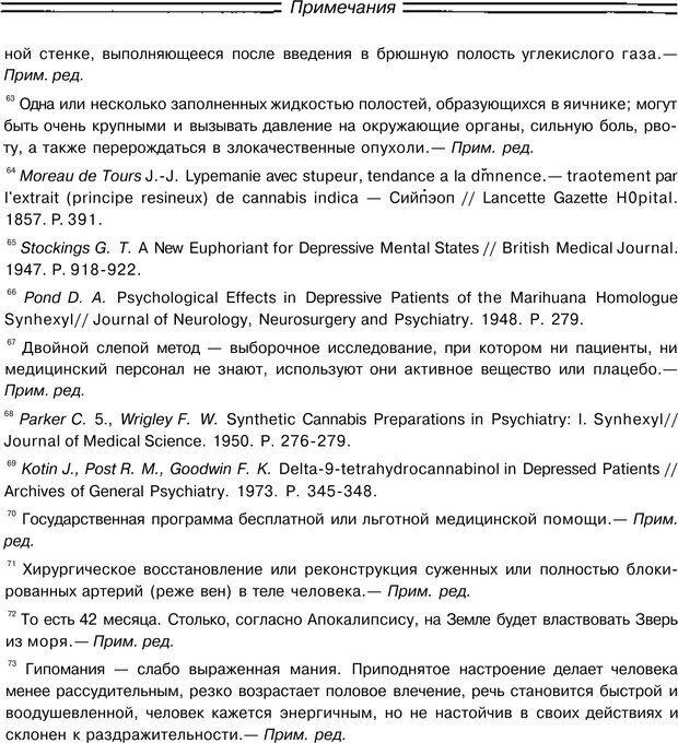 PDF. Марихуана: запретное лекарство. Гринспун Л. Страница 405. Читать онлайн