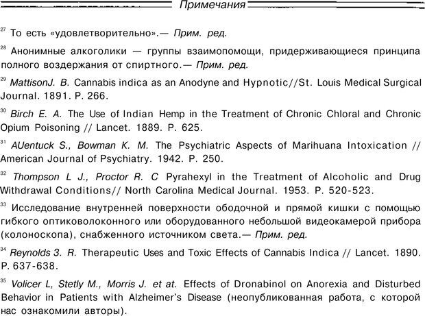 PDF. Марихуана: запретное лекарство. Гринспун Л. Страница 408. Читать онлайн