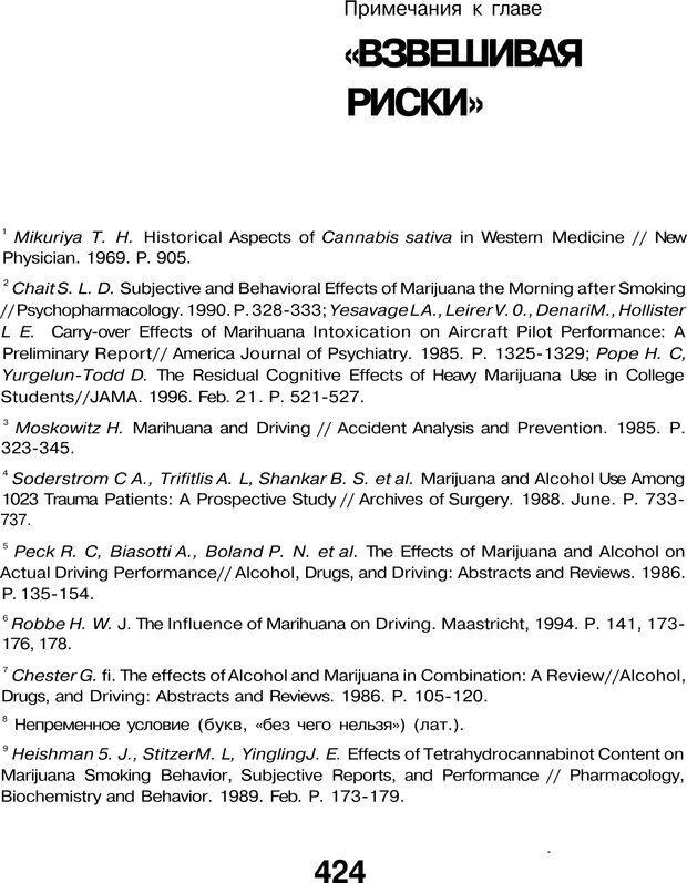 PDF. Марихуана: запретное лекарство. Гринспун Л. Страница 410. Читать онлайн