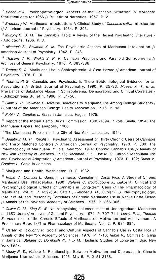 PDF. Марихуана: запретное лекарство. Гринспун Л. Страница 411. Читать онлайн
