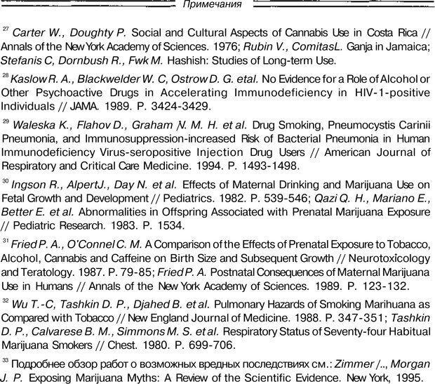 PDF. Марихуана: запретное лекарство. Гринспун Л. Страница 412. Читать онлайн