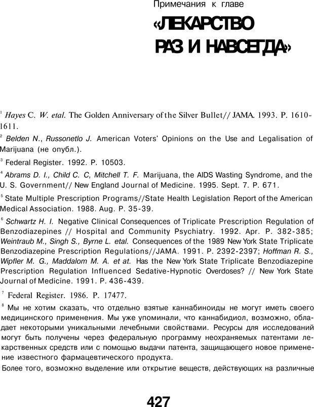 PDF. Марихуана: запретное лекарство. Гринспун Л. Страница 413. Читать онлайн