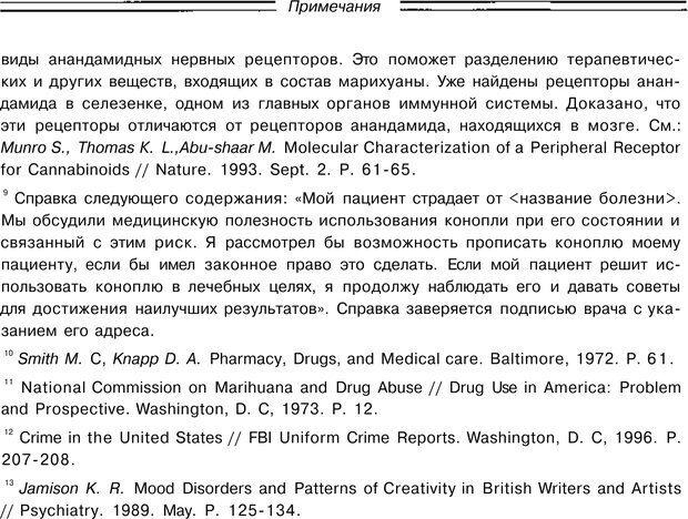 PDF. Марихуана: запретное лекарство. Гринспун Л. Страница 414. Читать онлайн